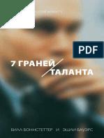 7graney_talanta
