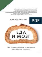 ЕДА и МОЗГ Дэвид Перлмуттер