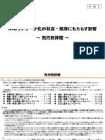別紙3 AIネットワーク化が社会・経済にもたらす影響 ~先行的評価~