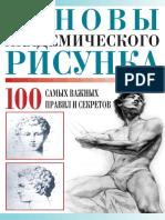 Adamchik Osnovy Akademicheskogo Risunka