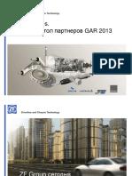 ZF Services. Круглый стол партнеров GAR 2013