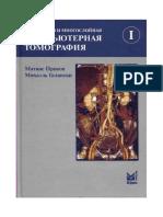 Спиральная и многослойная компьютерная томография - Матиас Прокоп - Учебное пособие- том  1