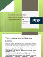 Модели Управления Образовательной Организацией