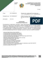 ATX10_ISC_KAZAKHSTAN_PERMIT_2015_0411