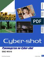 SONY DSC-W310 Manual Rus