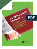 yuridicheskiy-minimum-glavnoe-chto-nuzhno-znat-rukovoditelyu-i-biznesmenu