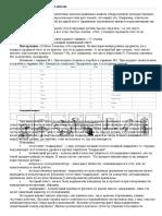 Test Vexlera Detskiy Subtest 7