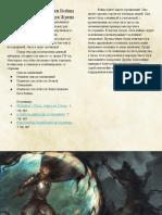Изменённый Домен Войны 0.1