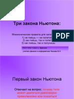 zakony_nyutona