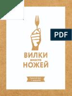 Stoun_D._Vilki_Vmesto_Nojeyi_Prost.a4