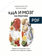 Loberg_K._Eda_I_Mozg_Na_Praktike_Pr.a4
