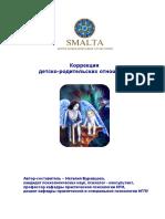 Буравцова Н.В. - Техники работы с детско-родительскими отношениями при помощи метафорических ассоциативных карт