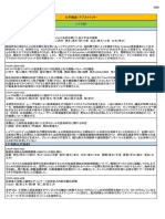 S520-3120190117_transportation_kagaku_abs1