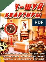Горшкова Е. — Фен-шуй Квартиры