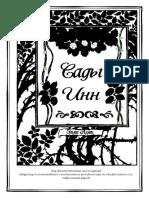 the_gardens_of_ynn_ru_v2