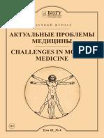 Актуальные_проблемы_медицины__4_испр