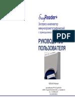 EasyReader+_Operators_Manual_v1.2_201506_RU