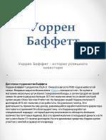 Уоррен Баффетт
