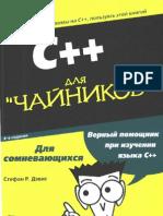 c_dlja_chaynikov_stefan_r_devis