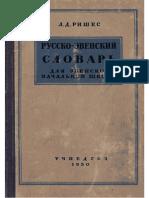 Ришес Л.Д. - Русско-эвенский словарь