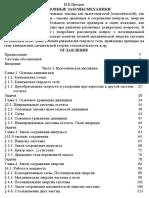 Irodov1