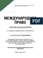 Международное Право А. Н. Валегжин