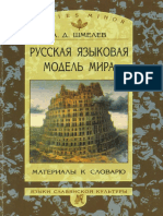 Shmelev_A._Russkaya_yazykovaya_model_mira._Materialy_k_slovaryu.Fragment
