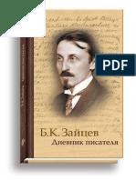 Дневник Зайцева (отрывки)