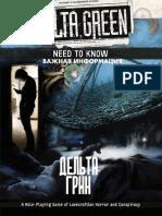 Delta Green Need to Know RUS Vazhno Znat
