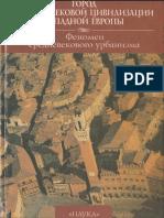 Сванидзе А.А. (ред.) - Город в средневековой цивилизации Западной Европы. Т. 1. - 1999