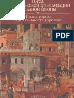 Сванидзе А.А. (ред.) - Город в средневековой цивилизации Западной Европы. Т. 2. - 1999