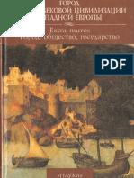 Сванидзе А.А. (ред.) - Город в средневековой цивилизации Западной Европы. Т. 4. - 2000
