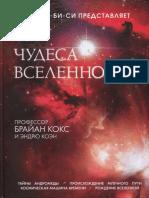 BBC_Chudesa_Vselennoy__Brayan_Kox__Entsiklopedia_2013