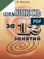 Фролова Т.Я. - Грамотность за 12 занятий - 2004