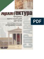 ARKhITEKTURA_FORMY_KONSTRUKTsII_DETALI