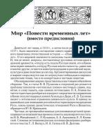 Сборник по ПВЛ