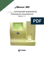Abacus380_UM_rev1_11-ru