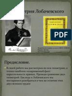 geometriya_lobachevskogo