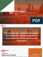 Русский Etherconnect Бизнес Маркетинг План