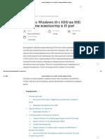 Перенос Windows 10 с HDD на SSD. Ускоряем компьютер в 1