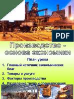Производство - основа экономики