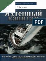 Ватрунин Яхтенный капитан