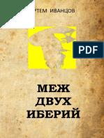 АРТЕМ ИВАНЦОВ - МЕЖ ДВУХ ИБЕРИЙ