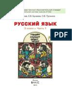 Бунеев Р. Н. - Русский язык. 3 кл.(часть 1) - 2015