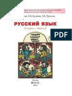 Бунеев Р. Н. - Русский язык. 3 кл.(часть 2) - 2015