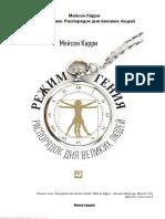 Режим Гения. Распорядок Дня Великих Людей ( PDFDrive )