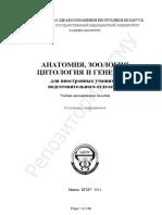 Анатомия, Зоология, Цитология и Генетика Для Иностранных Учащихся (1)