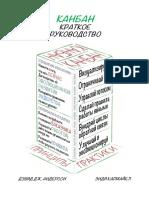 Essential Kanban Condensed v1.0.01.02 Rus