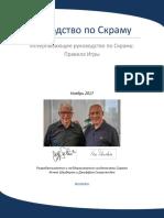 2017 Scrum Guide Russian