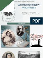 Denisyevskiy_tsikl_prezentatsia
